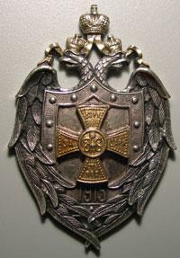 Стандартный жетон для выпускников школ прапорщиков государственного ополчения
