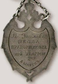 реверс жетона с надписью: «Школа прапорщиков при VI армии. 2-ой выпуск»