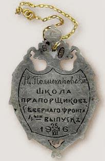 Типовой жетон для выпускников школ прапорщиков государственного ополчения с датой 1916