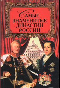 Знаменитые Династии России - График выхода и обсуждение