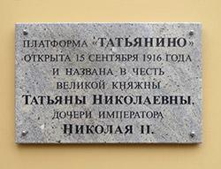 Открытие памятной доски Великой Княгине Татьяне Николаевне на платформе Татьянино в Гатчине