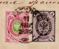 редкая марка номиналом в 30 копеек