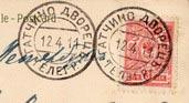 штемпель дворцового телеграфа