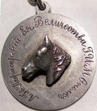 Призовой жетон л.гв. Кирасирского Её Величества полка за рубку с датой 13 февраля 1914 года