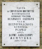 Б.А.Жемчужин