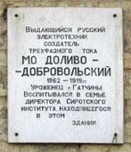 М.О.Доливо-Добровольский