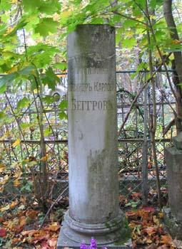 Могила художника А.К.Беггрова на кладбище в Гатчине
